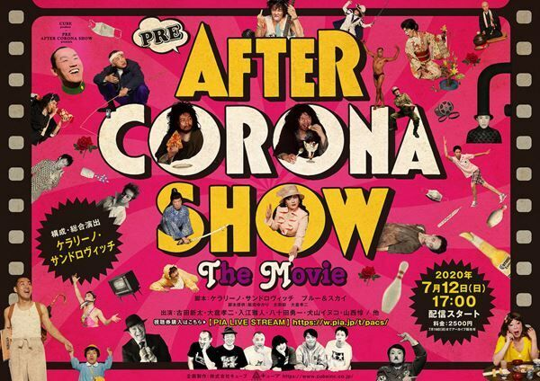 CUBE produce『PRE AFTER CORONA SHOW』