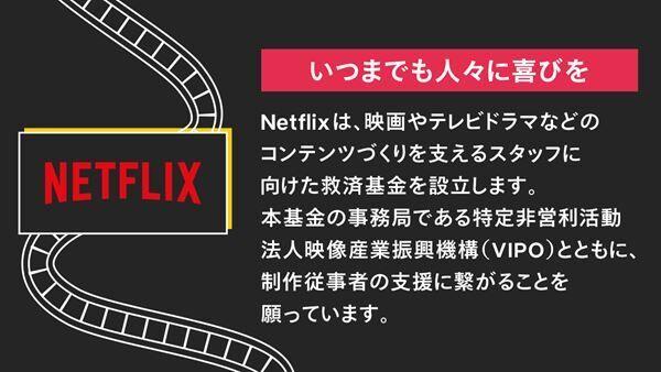 """""""Netflix 映画・テレビドラマ制作従事者支援基金"""""""