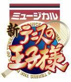 『新テニスの王子様』ミュージカル化&ミュージカル『テニスの王子様』4thシーズン上演決定