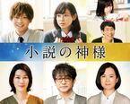 佐藤大樹×橋本環奈ダブル主演 『小説の神様』追加キャスト一挙公開