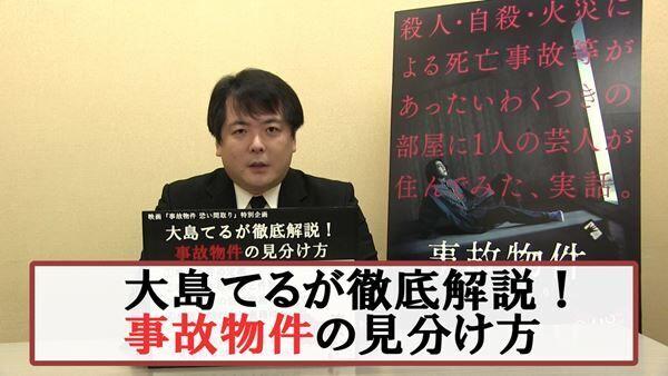 大島てるによる事故物件の解説動画 (C)2020「事故物件 恐い間取り」製作委員会