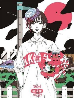 「中村佑介2021年カレンダー」表紙 (c)Yusuke Nakamura
