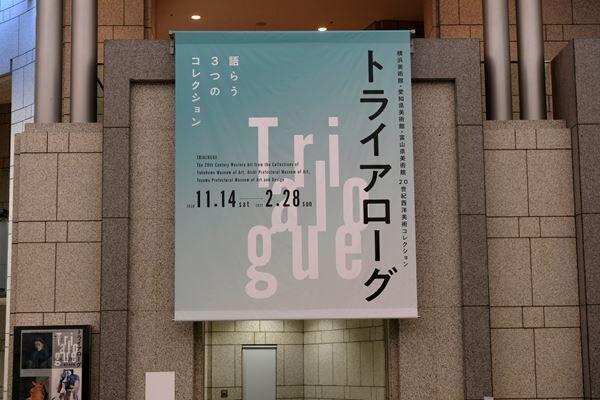 20世紀美術コレクションに定評がある3館が協働する『トライアローグ』展、横浜美術館で開催中