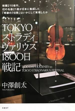 『TOKYOストラディヴァリウス1800日戦記(中澤創太著:日経BP社刊)』