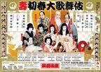 猿之助&團子『連獅子』など多彩な演目が並ぶ歌舞伎座の初春大歌舞伎