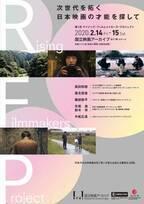 映画界の若い才能が集う「第2回 Rising Filmmakers Project」が開催中