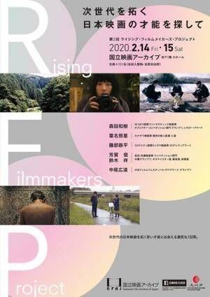 第2回 Rising Filmmakers Project