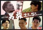 SHOKICHI、青柳翔らが出演 「EXILE TRIBE男旅」5月8日より期間限定無料配信