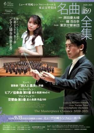 ミューザ川崎シンフォニーホール&東京交響楽団名曲全集第159回