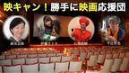 映画界を応援したい! 渥美志保、伊藤さとり主催のオンラインイベント「映キャン!〜勝手に映画応援団 vol.1」開催