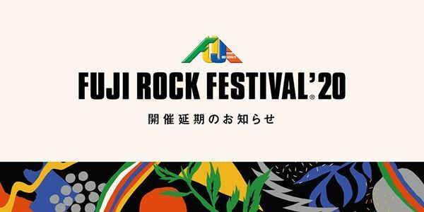 フジロック、今年の開催見送りを決定 来年8月に3日間開催を発表