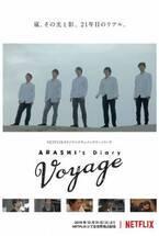 嵐に一年間迫るドキュメンタリー 『ARASHI's Diary -Voyage-』全世界独占配信決定