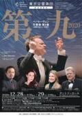 べートーヴェン生誕250周年の掉尾を飾る! ジョナサン・ノット指揮、東京交響楽団 12月28日「第九 2020」をニコニコでライブ配信!