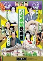 5ヶ月ぶりの歌舞伎座公演『八月花形歌舞伎』が開幕、初の四部制で『連獅子』『棒しばり』ほか上演