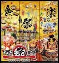 日本各地の祭り、美食、人気キャラが東京ドームに集結!