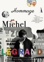 特集上映「ミシェル・ルグランとヌーヴェルヴァーグの監督たち」が開催