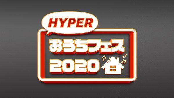 """洋楽メジャー3社共同企画、レーベルの垣根を超えた""""夢のフェス""""が実現! 『HYPERおうちフェス 2020』LINE LIVEで開催決定"""