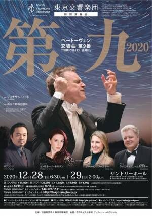 東京交響楽団「第九」2020