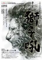 浅田次郎の原作小説を舞台化。オールスタッフプロデュースの音楽劇『獅子吼(ししく)』開幕