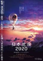 "湯浅政明監督作『日本沈没2020』、""劇場編集版""として11月13日公開決定"