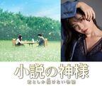 鷲尾伶菜、佐藤大樹×橋本環奈『小説の神様』主題歌を担当 「本当に嬉しかったです」