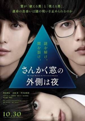 『さんかく窓の外側は夜』チラシビジュアル (c)2020映画「さんかく窓の外側は夜」製作委員会 (c)Tomoko Yamashita/libre