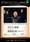 東京フィルハーモニー交響楽団が2020年6月定期演奏会開催!