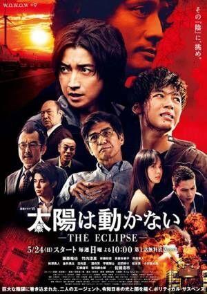 映画へと連動する超巨大プロジェクト 『連続ドラマW 太陽は動かない -THE ECLIPSE-』特集