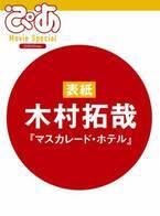 表紙&巻頭は『マスカレード・ホテル』木村拓哉、「ぴあ Movie Special 2019 Winter」発売決定