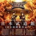 BABYMETAL、2021年日本武道館ワンマンライブ10公演の詳細発表