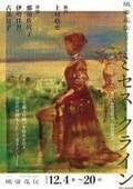 女性3人の緻密な会話劇『ミセス・クライン』 風姿花伝プロデュース公演が開幕