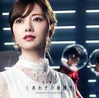 乃木坂46、白石麻衣の卒業シングル『しあわせの保護色』をリリース