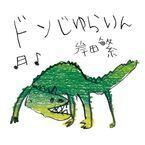 岸田繁 「ドンじゅらりん」セルフカバーを6月3日より配信
