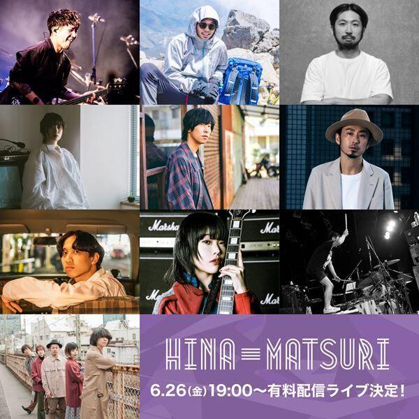 「HINA-MATSURI 2020」