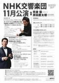 「NHK交響楽団11月公演」に人気ピアニスト藤田真央登場!