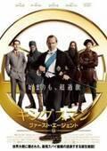 『キングスマン:ファースト・エージェント』日本版ビジュアル&木村昇による特別ナレーション予告公開!