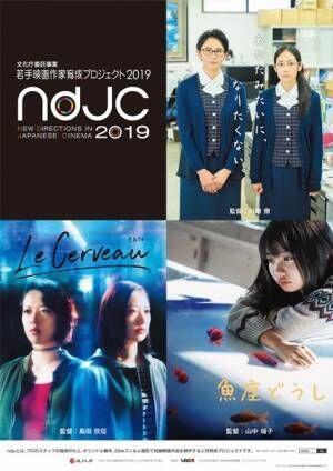 「ndjc:若手映画作家育成プロジェクト2019」