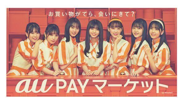 乃木坂46 x au PAY マーケット