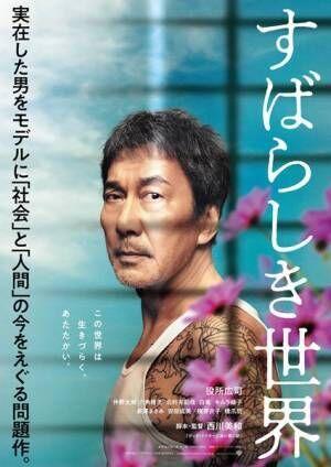 『すばらしき世界』 (c)佐木隆三/2021「すばらしき世界」製作委員会