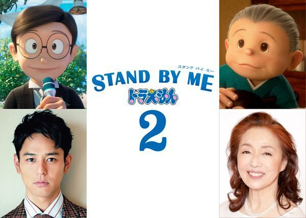 『STAND BY ME ドラえもん 2』 (c)Fujiko Pro/2020 STAND BY ME Doraemon 2 Film Partners