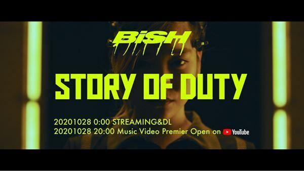 『STORY OF DUTY』
