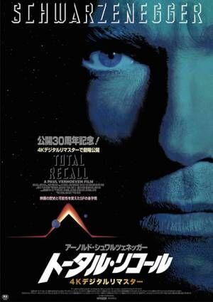 『トータル・リコール』4Kデジタルリマスター版キービジュアル (c)1990 STUDIOCANAL