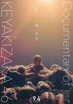 『僕たちの嘘と真実 DOCUMENTARY of 欅坂46』新公開日が9月4日に 7月の配信ライブ捉えた新予告編も