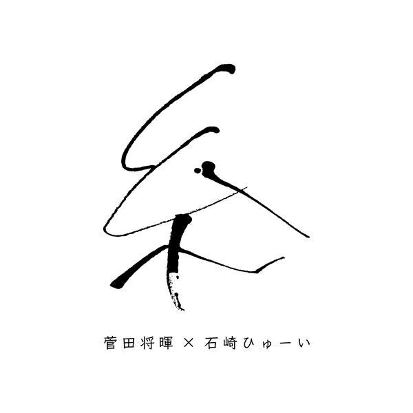 菅田将暉×石崎ひゅーい『糸』
