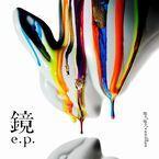 go!go!vanillas、初のE.P作品『鏡 e.p.』収録曲&アートワーク発表 メンバーが1人1曲作詞・作曲・ボーカルを担当