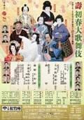 正月らしい演目で大阪松竹座の壽初春大歌舞伎が開幕