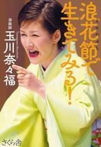 人気浪曲師が聞かせる「魂」のうなり!  玉川奈々福、初の著書『浪花節(なにわぶし)で生きてみる!』