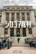 エディ・レッドメイン、ジョセフ・ゴードン=レヴィットらが出演 Netflix映画『シカゴ7裁判』予告編公開