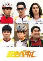 坂東龍汰、竜星涼、柳俊太郎、菅原健、井上瑞稀、『弱虫ペダル』出演決定 チーム総北の面々が明らかに