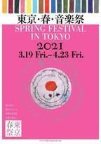 「東京・春・音楽祭2021」開催決定!